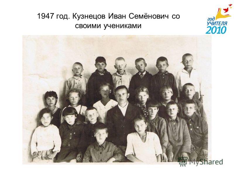 1947 год. Кузнецов Иван Семёнович со своими учениками