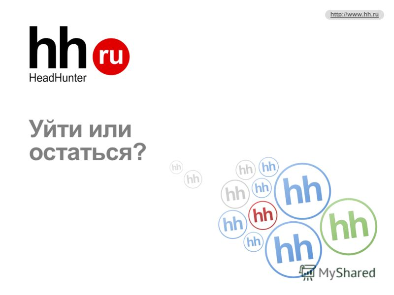 http://www.hh.ru Уйти или остаться?