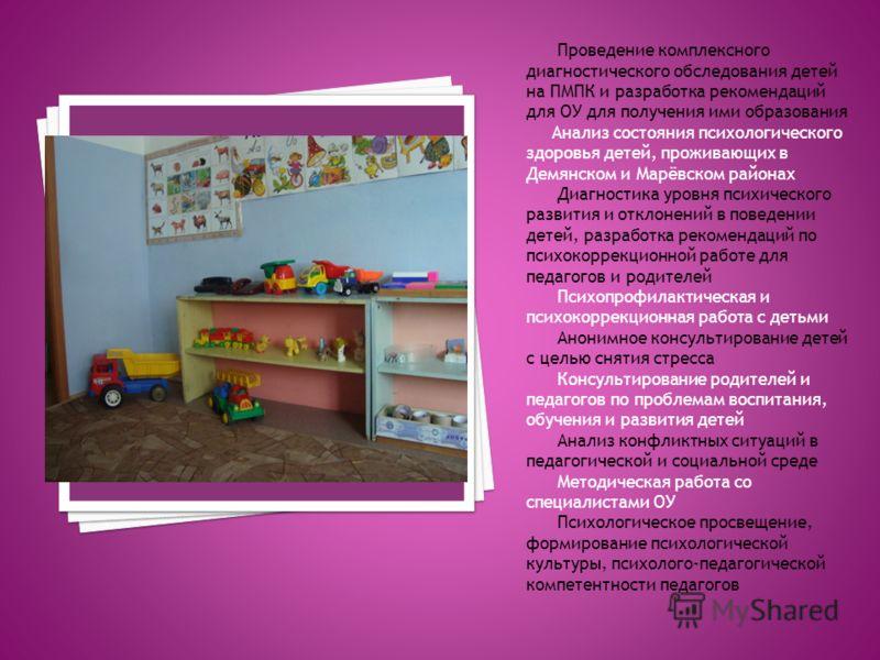 Проведение комплексного диагностического обследования детей на ПМПК и разработка рекомендаций для ОУ для получения ими образования Анализ состояния психологического здоровья детей, проживающих в Демянском и Марёвском районах Диагностика уровня психич
