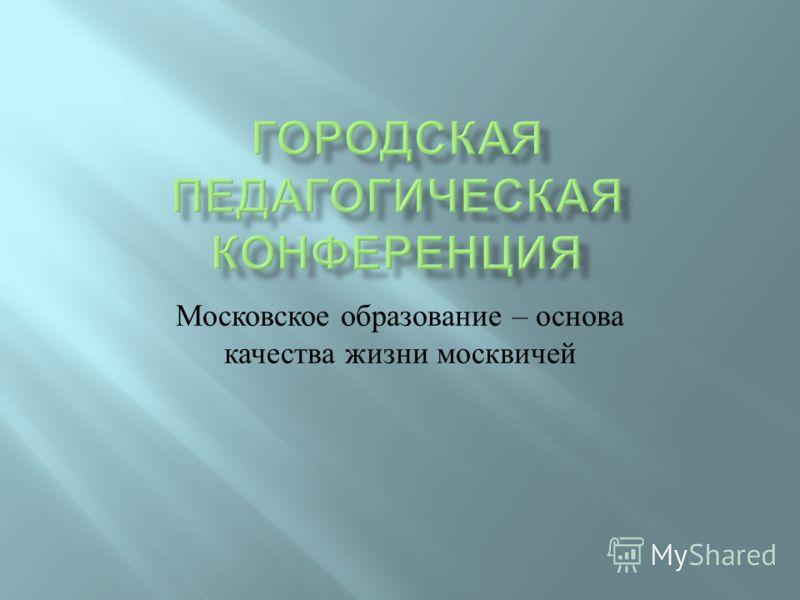Московское образование – основа качества жизни москвичей