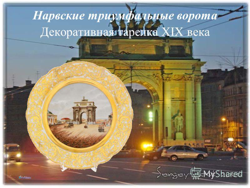 Нарвские триумфальные ворота Декоративная тарелка XIX века