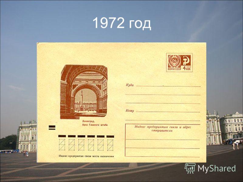 1972 год