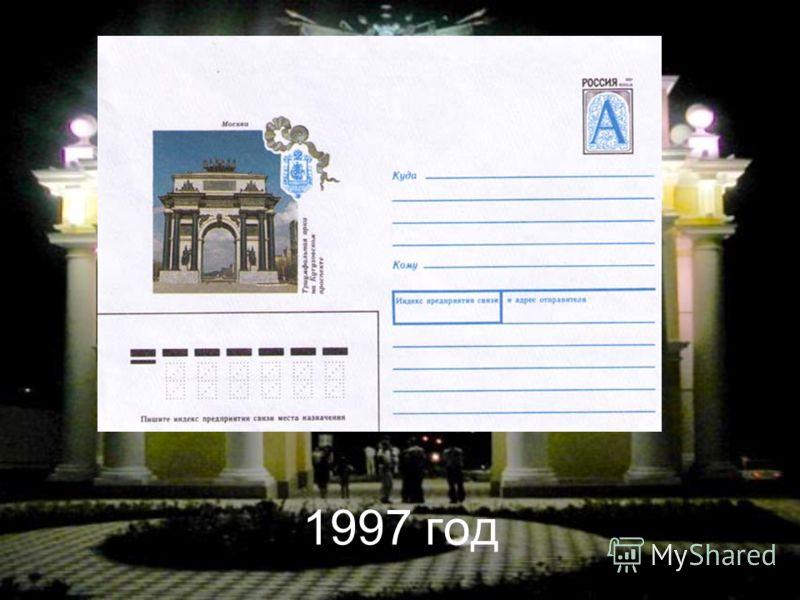 1997 год
