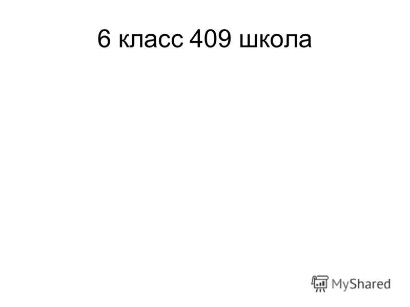 6 класс 409 школа