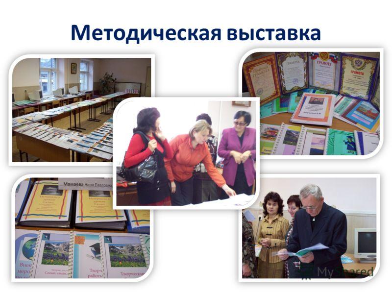 Методическая выставка