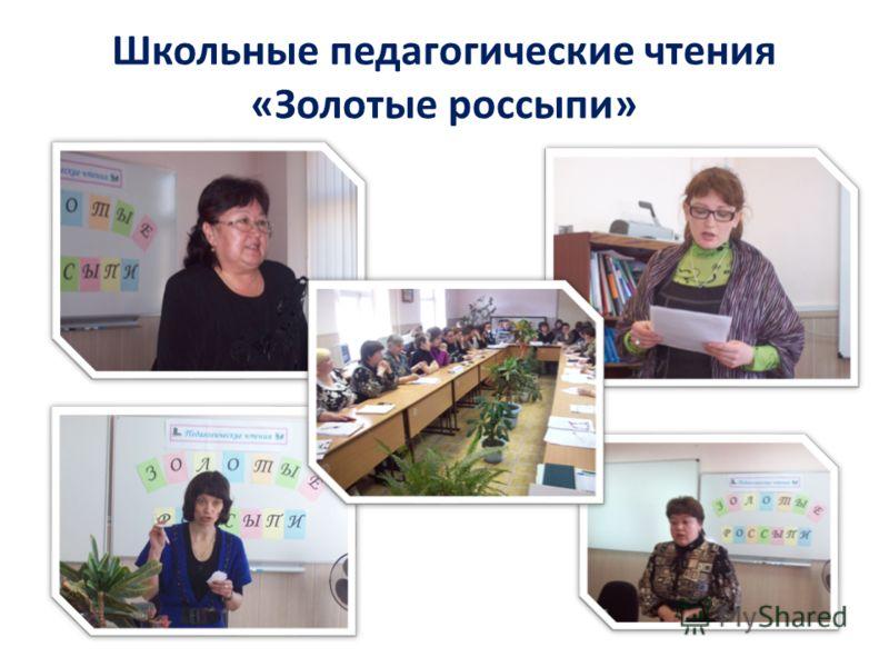 Школьные педагогические чтения «Золотые россыпи»