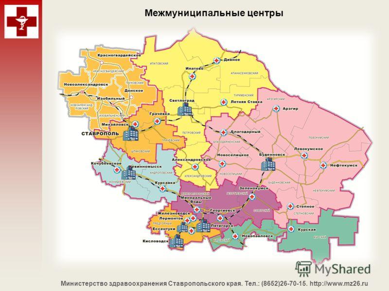 Министерство здравоохранения Ставропольского края. Тел.: (8652)26-70-15. http://www.mz26.ru Межмуниципальные центры
