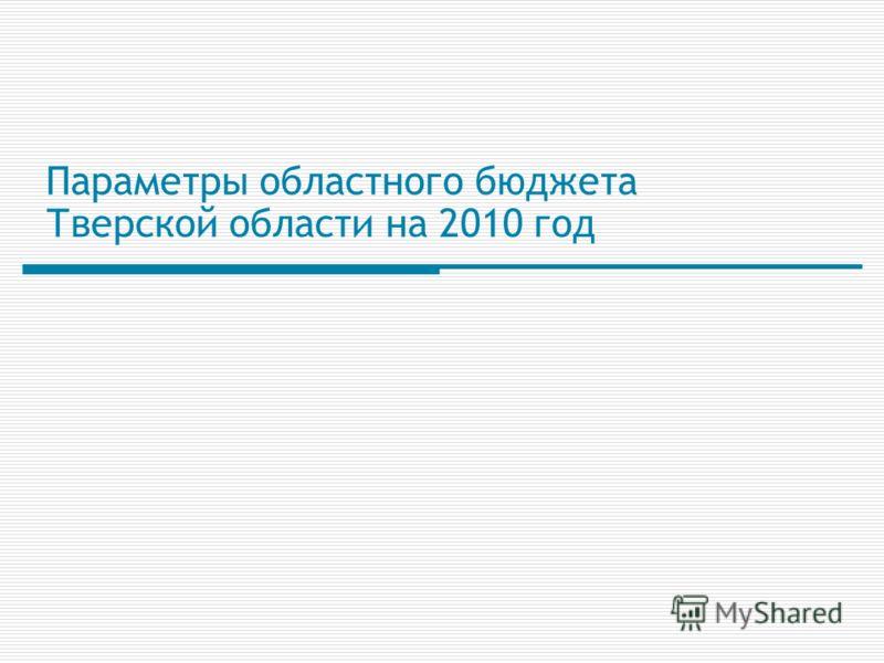 Параметры областного бюджета Тверской области на 2010 год