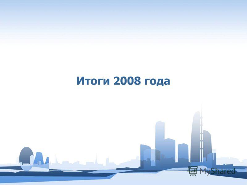 Итоги 2008 года