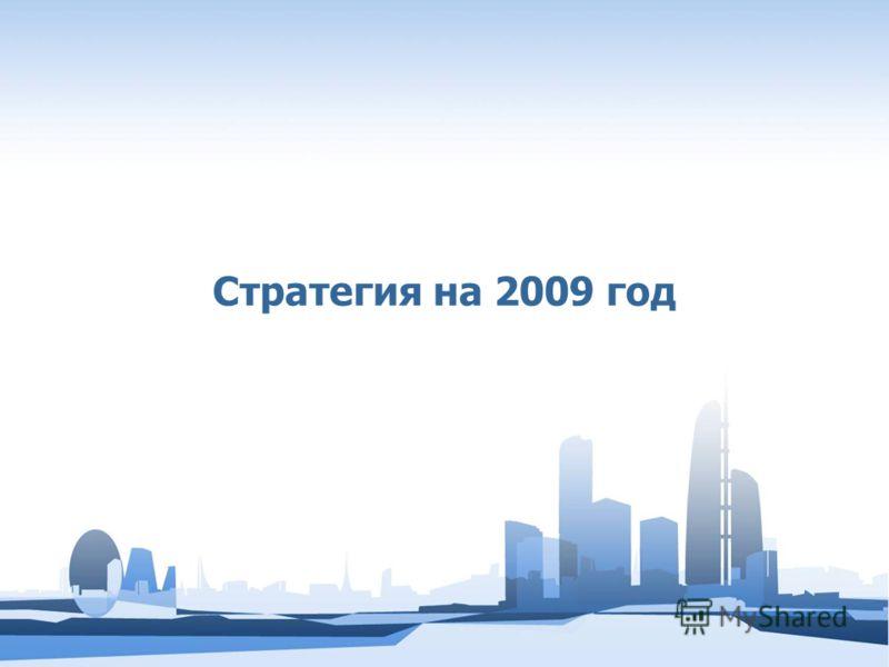 Стратегия на 2009 год