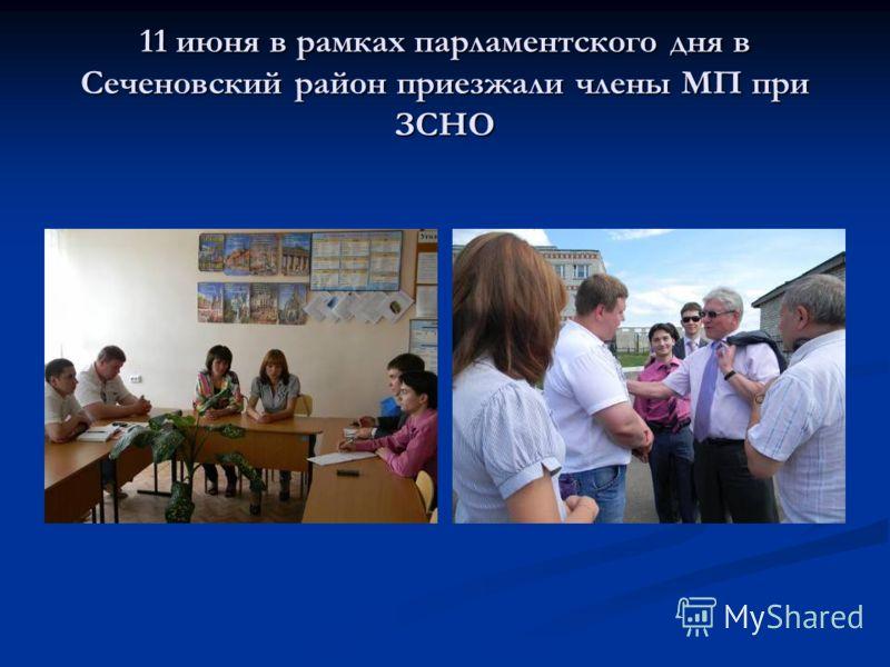11 июня в рамках парламентского дня в Сеченовский район приезжали члены МП при ЗСНО