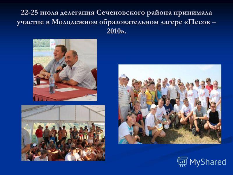 22-25 июля делегация Сеченовского района принимала участие в Молодежном образовательном лагере «Песок – 2010».