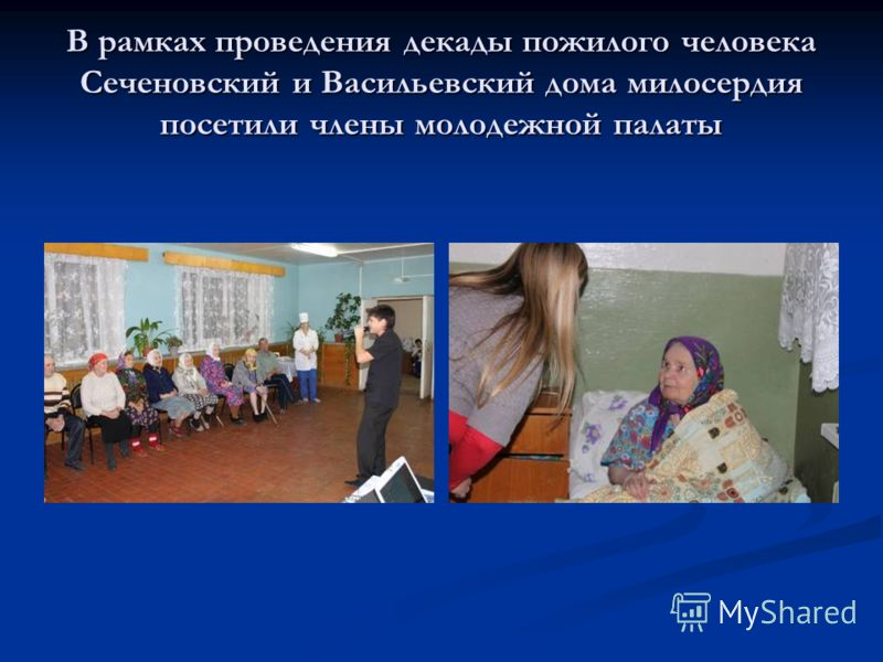 В рамках проведения декады пожилого человека Сеченовский и Васильевский дома милосердия посетили члены молодежной палаты
