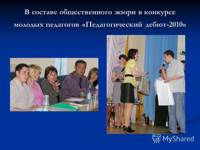 В составе общественного жюри в конкурсе молодых педагогов «Педагогический дебют-2010»