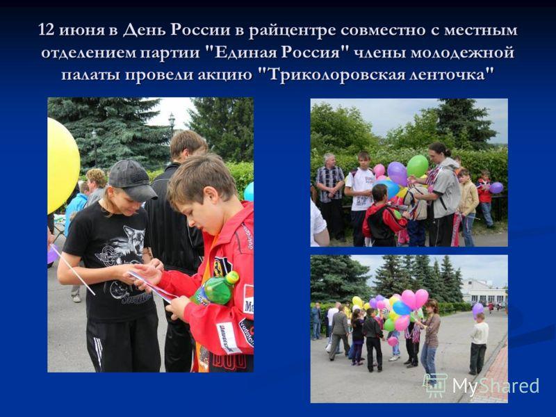 12 июня в День России в райцентре совместно с местным отделением партии Единая Россия члены молодежной палаты провели акцию Триколоровская ленточка
