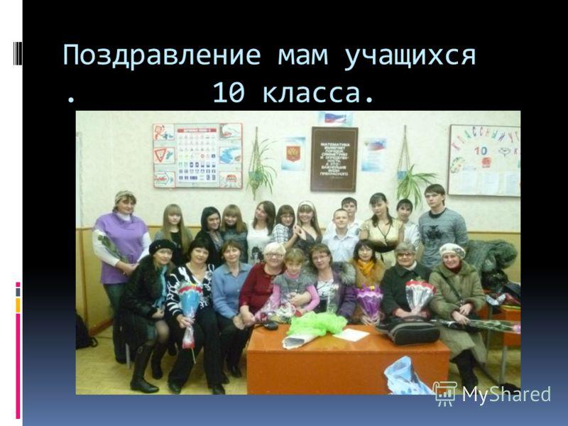 Поздравление мам учащихся. 10 класса.