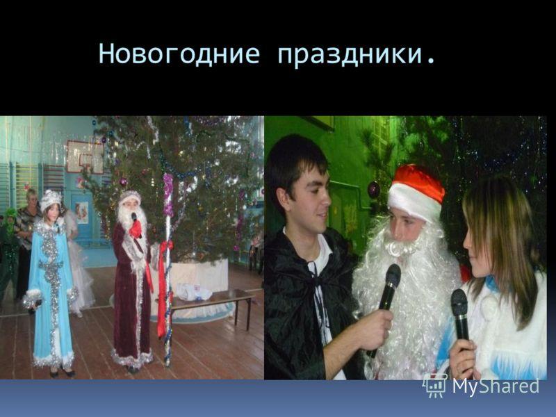 Новогодние праздники.