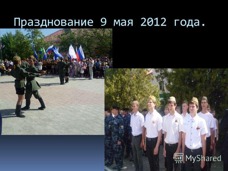 Празднование 9 мая 2012 года.