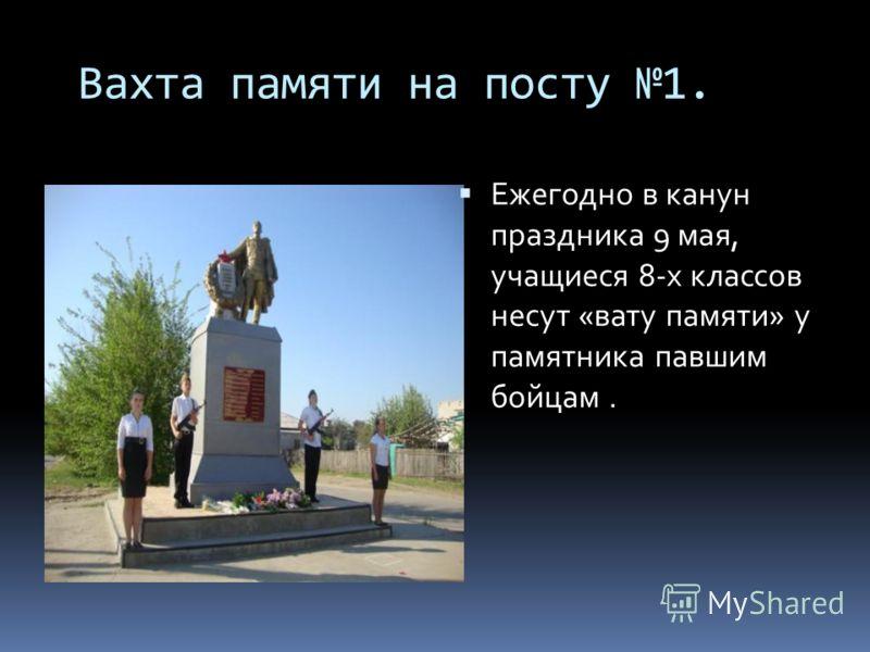 Вахта памяти на посту 1. Ежегодно в канун праздника 9 мая, учащиеся 8-х классов несут «вату памяти» у памятника павшим бойцам.