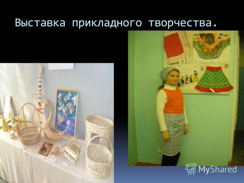 Выставка прикладного творчества.