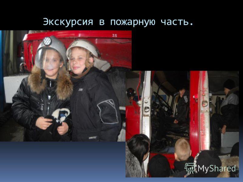 Экскурсия в пожарную часть.