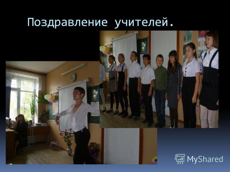 Поздравление учителей.