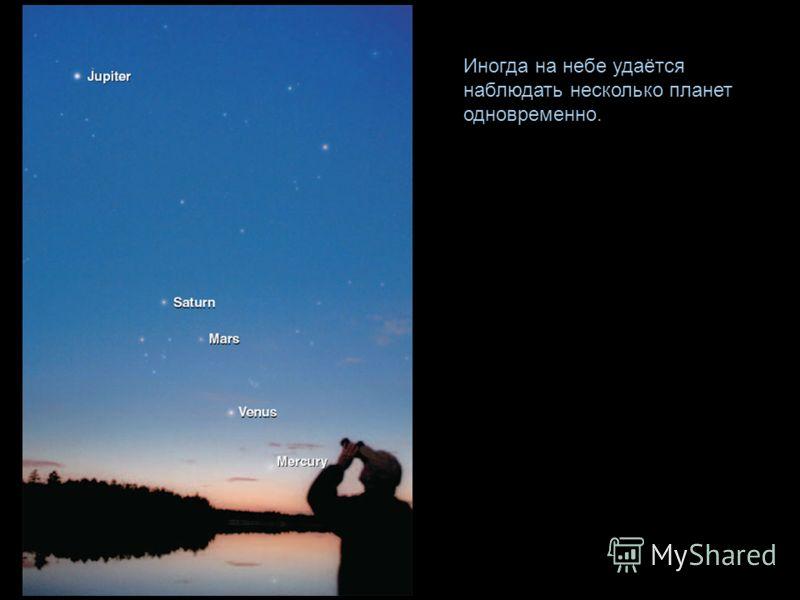 Иногда на небе удаётся наблюдать несколько планет одновременно.