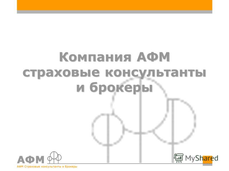 Компания АФМ страховые консультанты и брокеры