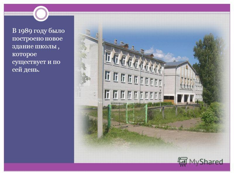 В 1989 году было построено новое здание школы, которое существует и по сей день.