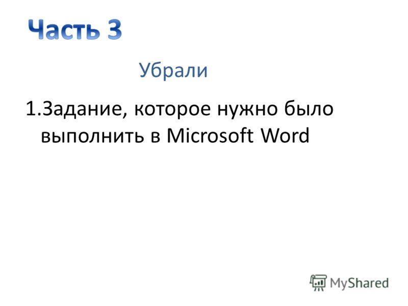 1.Задание, которое нужно было выполнить в Microsoft Word Убрали