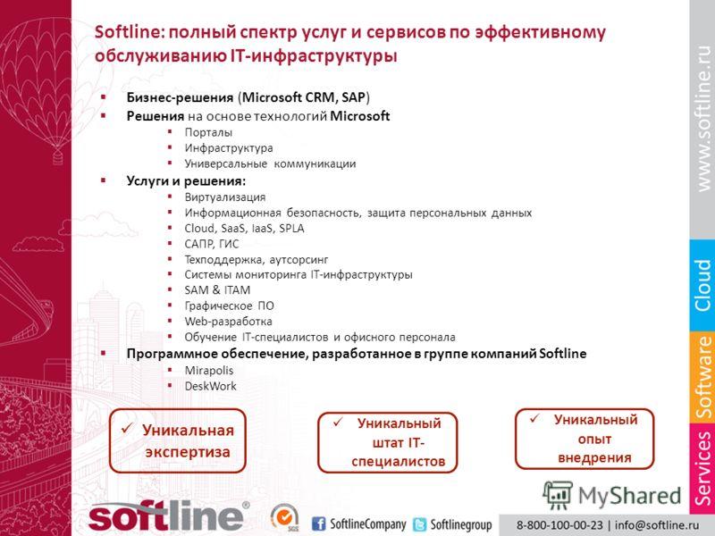 Softline: полный спектр услуг и сервисов по эффективному обслуживанию IT-инфраструктуры Бизнес-решения (Microsoft CRM, SAP) Решения на основе технологий Microsoft Порталы Инфраструктура Универсальные коммуникации Услуги и решения: Виртуализация Инфор