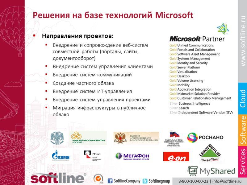 Решения на базе технологий Microsoft Направления проектов: Внедрение и сопровождение веб-систем совместной работы (порталы, сайты, документооборот) Внедрение систем управления клиентами Внедрение систем коммуникаций Создание частного облака Внедрение