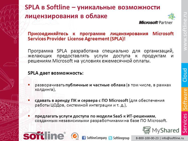 SPLA в Softline – уникальные возможности лицензирования в облаке Присоединяйтесь к программе лицензирования Microsoft Services Provider License Agreement (SPLA)! Программа SPLA разработана специально для организаций, желающих предоставлять услуги дос