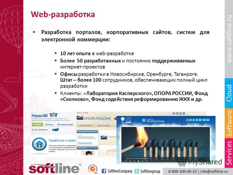Web-разработка Разработка порталов, корпоративных сайтов, систем для электронной коммерции: 10 лет опыта в web-разработке Более 50 разработанных и постоянно поддерживаемых интернет-проектов Офисы разработки в Новосибирске, Оренбурге, Таганроге. Штат