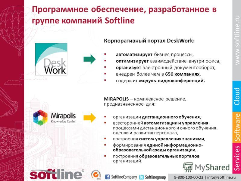 Программное обеспечение, разработанное в группе компаний Softline Корпоративный портал DeskWork: автоматизирует бизнес-процессы, оптимизирует взаимодействие внутри офиса, организует электронный документооборот, внедрен более чем в 650 компаниях, соде