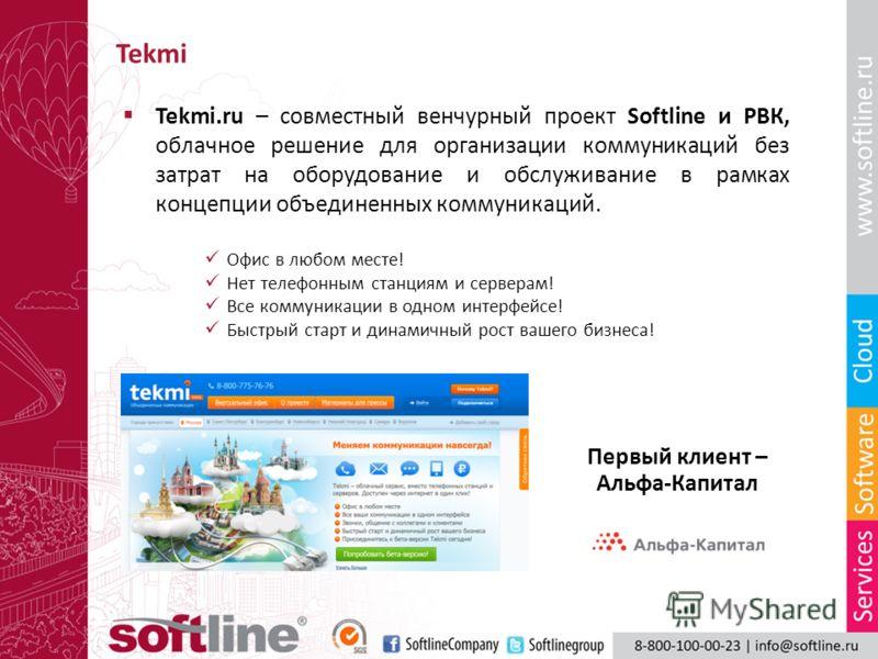 Tekmi Tekmi.ru – совместный венчурный проект Softline и РВК, облачное решение для организации коммуникаций без затрат на оборудование и обслуживание в рамках концепции объединенных коммуникаций. Офис в любом месте! Нет телефонным станциям и серверам!