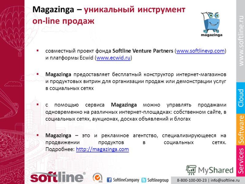 Magazinga – уникальный инструмент on-line продаж совместный проект фонда Softline Venture Partners (www.softlinevp.com) и платформы Ecwid (www.ecwid.ru)www.softlinevp.comwww.ecwid.ru Magazinga предоставляет бесплатный конструктор интернет-магазинов и