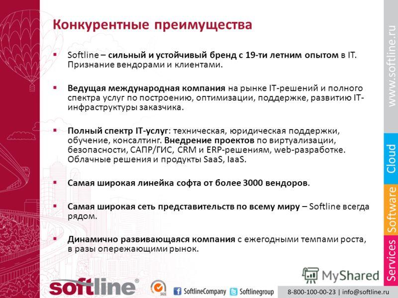 Конкурентные преимущества Softline – сильный и устойчивый бренд с 19-ти летним опытом в IT. Признание вендорами и клиентами. Ведущая международная компания на рынке IT-решений и полного спектра услуг по построению, оптимизации, поддержке, развитию IT