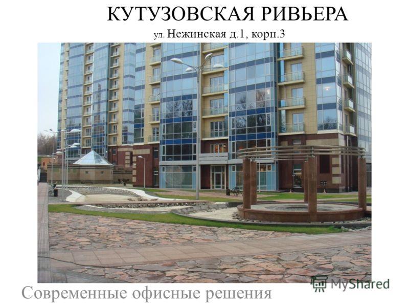 КУТУЗОВСКАЯ РИВЬЕРА ул. Нежинская д.1, корп.3 Современные офисные решения