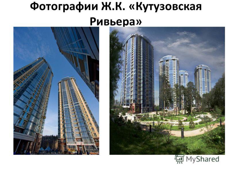 Фотографии Ж.К. «Кутузовская Ривьера»