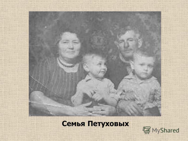 Семья Петуховых