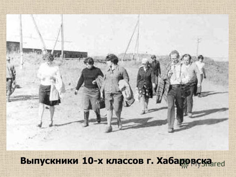 Выпускники 10-х классов г. Хабаровска