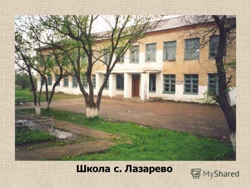 Школа с. Лазарево