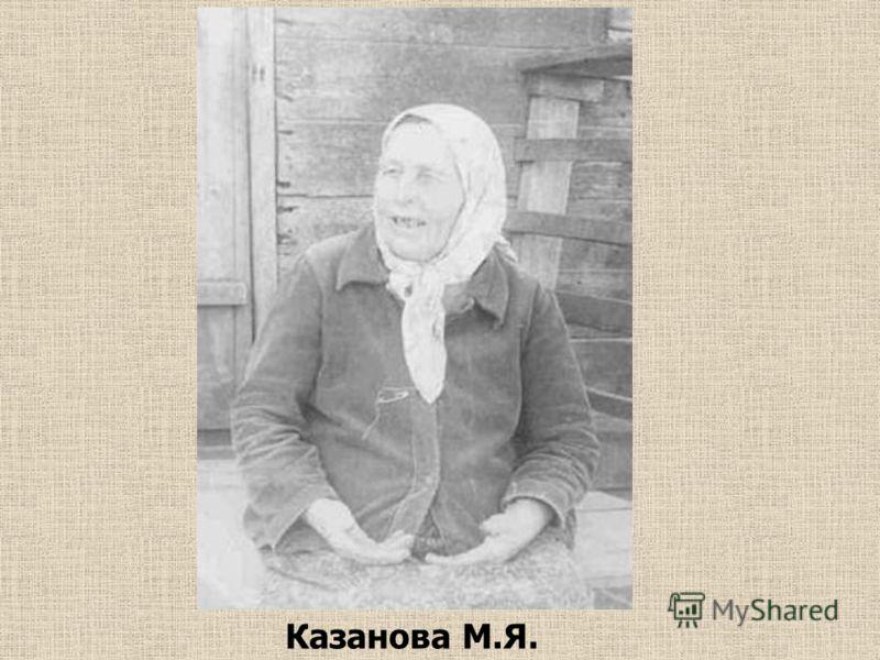 Казанова М.Я.
