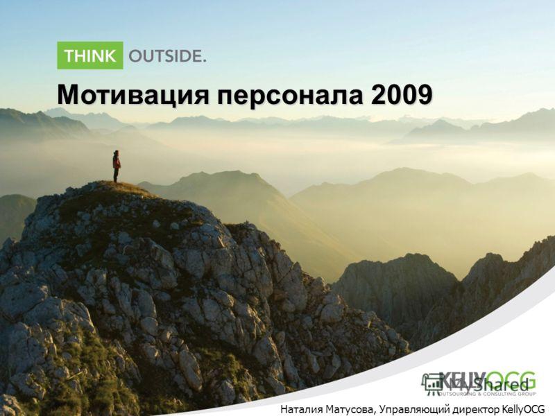 Мотивация персонала 2009 Наталия Матусова, Управляющий директор KellyOCG