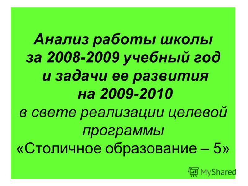Анализ работы школы за 2008-2009 учебный год и задачи ее развития на 2009-2010 в свете реализации целевой программы «Столичное образование – 5»
