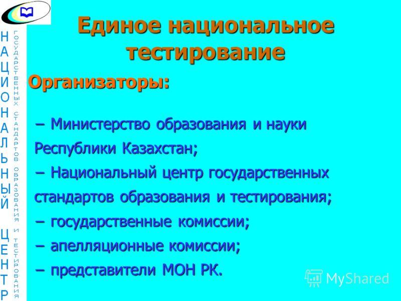 Единое национальное тестирование Министерство образования и науки Республики Казахстан; Министерство образования и науки Республики Казахстан; Национальный центр государственных стандартов образования и тестирования; Национальный центр государственны