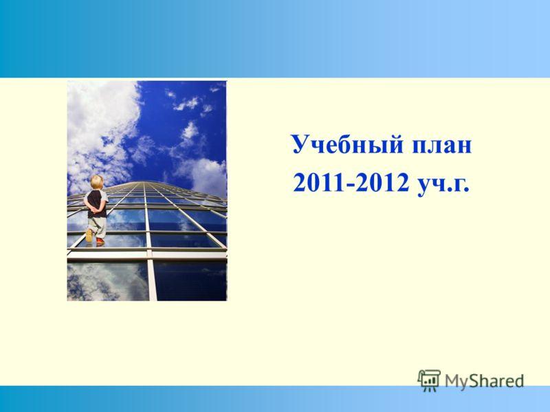 Учебный план 2011-2012 уч.г.