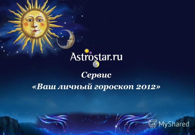 Сервис «Ваш личный гороскоп 2012»