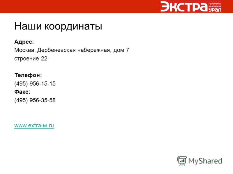 Наши координаты Адрес: Москва, Дербеневская набережная, дом 7 строение 22 Телефон: (495) 956-15-15 Факс: (495) 956-35-58 www.extra-м.ru